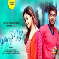 Idhu Namma Aalu Audio MP3 Songs Listen Online & Jukebox