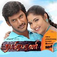 Thanga Meengal Tamil mp3 songs download