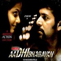 ameerin aadhi bhagavan mp3 songs