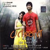 Baana kaathadi songs lyrics free download.