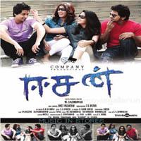 Download Eesan 2010 Tamil movie mp3 songs