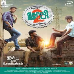 maari 2 tamil movie mp3 songs download in masstamilan
