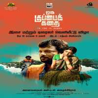 kali tamil movie download