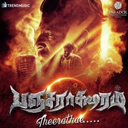 new tamil songs download 2019