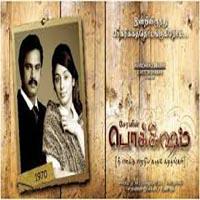 Pokkisham vol. 2 babu download or listen free online saavn.