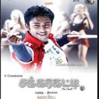 Thiruvannamalai movie download.
