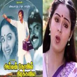 Kovil | tamil song lyrics latest tamil song lyrics and movie lyrics.