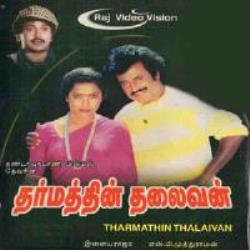 Dharmathin Thalaivan 1988 Mp3 Songs Free Download