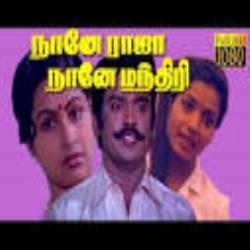 Naane Raja Naane Mandhiri 1985 Mp3 Songs Free Download