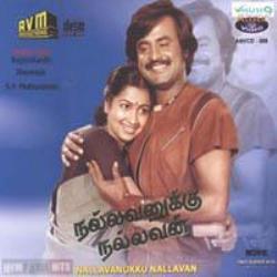Nallavanukku Nallavan 1984 Mp3 Songs Free Download