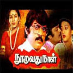 Manivannan's 'nooravathu naal' remade by his son youtube.