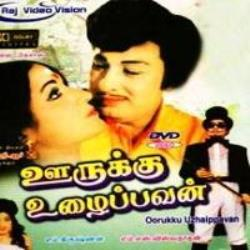 oorukku uzhaippavan mp3 songs