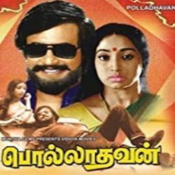 Paambatti sidhdhar padalgal with lyrics full mp3 songs download.