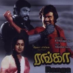 Ranga 1982 Mp3 Songs Free Download MassTamilan Isaimini