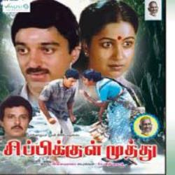 varam thantha samiku mp3 song