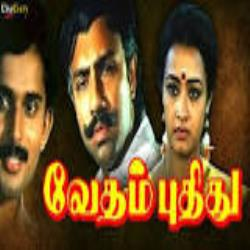 vedham puthithu mp3 songs