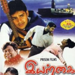 iyarkai tamil movie mp3 songs starmusiq