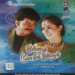 sarkar tamil songs download tamilanda